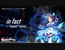 """【#デレンジ第7弾】in fact -""""impact"""" remix-【アイマスRemix】"""