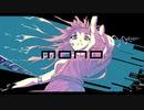 mono/ ゆーき feat. 初音ミク