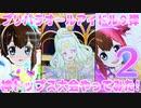 プリパラオールアイドルライブ9弾~神トップス大会やってみた!~