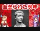 ローマ帝国解説!帝国繁栄編 第ニ回 二代皇帝、孤独な闘い (後編)