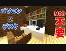 【マイクラ】MOD不要!回路不要!誰でも作れるPC&デスク【初心者クラフト】Part59