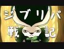 【ポケモン剣盾】ジブリパ戦記【もののけ姫パ編】
