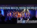 【ラ!サ!!】WATER BLUE NEW WORLD 踊ってみた at ステラGirlsParty【9Mermaid】