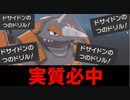 【実況】ポケモン剣盾一撃必殺統一でたわむれる