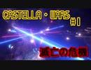 【Stellaris】CASTELLA WARS【ゆっくり】
