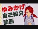 ゆみかげの自己紹介動画