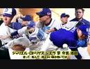 【呪術廻戦OP】『廻廻奇譚』を野球選手名で歌ってみた【Eve】