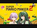 【マリオメーカー2】ゆかずんメーカー その3