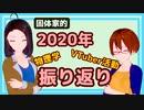 【物理系VTuber】固体量子的2020年まとめ!【固体量子】【VRアカデミア】