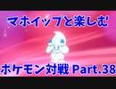 【ポケモン剣盾】マホイップと楽しむポケモン対戦Part.38【シングル:バトンエース型③】