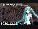 日刊トップテン!VOCALOID&something【日刊ぼかさん2020.12.23】
