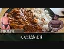 (修正版) NKおじゃ'sキッチン 「48種の濃いすか?野菜カレー」