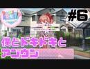 【ドキドキ文芸部】僕とドキドキとアンウン #6【ゲーム実況】