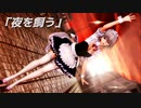 【MMD杯ZERO3参加動画】十六夜咲夜Ver2.20で「夜を飼う」【MMD東方】