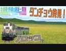 #7 のんびり湿原探訪♪くしろ湿原ノロッコ号に乗車!【北海道 鉄道でほぼ一周旅3日目】