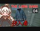 【The Long Dark】はじめまして侵入者です Part4【VOICEROID実況】