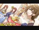 【RELAXIN】ニワカPが桑山千雪のサポコミュを読む【シャニマス】