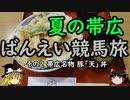 【ゆっくり】秋の帯広 ばんえい競馬旅 2 帯広名物 豚「天」丼