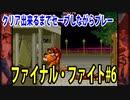 ファイナルファイト#6【熊猫実況】クリア出来るまでセーブしながら毎回プレー!メガクラッシュに磨きがかかった?いつになったらクリア出来るか?予想してみて下さい!