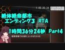 絶体絶命都市 エンディング3 RTA 1時間36分24秒 Part4