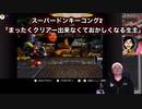 【ゲーム実況動画】スパドン2「まったくクリアー出来なくておかしくなる生主」スーパードンキーコング2