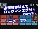 【VOICEROID実況】直接攻撃禁止でエグゼ4【Part16】【ロックマンエグゼ4】(みずと)