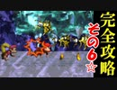 スーパードンキーコング2を激しく実況しながら完全攻略 Part6