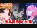 【最新版・FGO】宝具専用BGM集(2020/12末時点)【Fate/Grand Order】