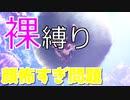 【MHWI攻略実況】パオウルムー顔怖すぎない!?【モンハン裸生活】
