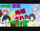 【Super Bunny Man】noob放送_nh №138