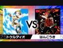 ポケモン剣VS盾VSバランス 実況プレイPart26.1