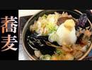 【料理】茄子の揚げだし蕎麦 #151