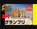 【モンスターファーム2】FIMBAの名人はIMaの名人になれるのか?part.44【クロウリー編】【ゲーム実況】