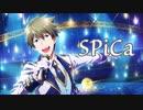 【人力VOCALOID】SPiCa(サビのみ)【柏木翼】