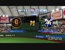 【パワプロ2019】 ペナント ドラフト選手だけで日本一になる【ゆっくり実況】 part28