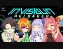 【Invisigun Reloaded】見えない敵を狩れ!【ボイチェビ実況】