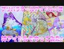 プリパラオールアイドルライブ9弾~神アイドルでやってみた!~