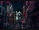 潜酔  feat.KEN/WOLF