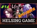 【人狼】【ホラー】PC版【レイジングループ】#14 HELSING GAME(ヘルシングゲーム)