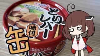 缶詰で炊き込みご飯【とりレバー】