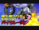 【MMD杯ZERO3】第2回誰も乗り方がわからないボイスロイド達のバイクレース【VOICEROID劇場】