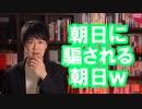 昔の朝日新聞の合成写真に騙される今の朝日新聞【サンデイブレイク190】