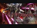 Re:1デスごとに約3000円飛んでいくガンオン part6