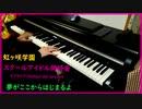 【虹ヶ咲】夢がここからはじまるよ【ピアノ】