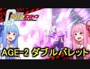 【ガンオン_AGE-2 ダブルバレット】琴葉姉妹の成り上がり2nd #9