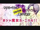 【歌ってみた】おジャ魔女カーニバル!! covered by でしぐらむ