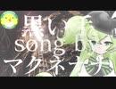 【マクネナナ】黒い手【ボカロ】【オリジナル】