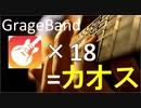 iPadのGarageBandで18フレーズ重ねたらカオスになっただけの動画