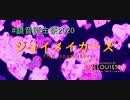 【鏡音リン・レン】ジョイメイカーズ【#鏡音誕生祭2020】