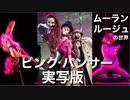 ピンク・パンサー役を踊ってみた!ポールダンスコメディ